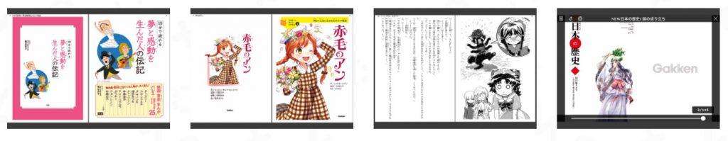 500円で読み放題の子供向け電子書籍読み放題サービス